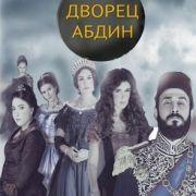 Дворец Абдин / Saraya Abdeen все серии