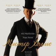Мистер Холмс / Mr. Holmes