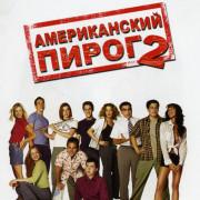 Американский пирог 2 / American Pie 2