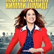 Несгибаемая Кимми Шмидт / Unbreakable Kimmy Schmidt все серии