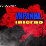 Украина.Inferno