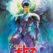 Soukou Kihei Votoms: Pailsen Files - Gekijouban / Бронированные воины Вотомы - Файлы Пэйлсэна все серии
