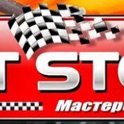 Мастерская Pit_Stop