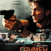 Ганмен / The Gunman
