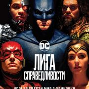 Лига справедливости: Часть 1 / The Justice League Part One