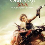 Обитель зла 6: Последняя глава / Resident Evil: The Final Chapter