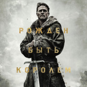 Меч короля Артура / Knights of the Roundtable: King Arthur