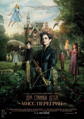 Дом странных детей Мисс Перегрин / Miss Peregrine's Home for Peculiar Children