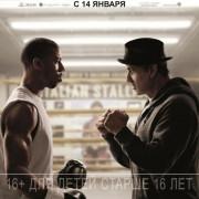 Крид: Наследие Рокки (Рокки 7) / Creed