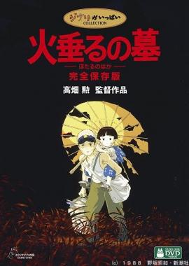 Могила светлячков / Hotaru no Haka / Grave of the Fireflies смотреть онлайн