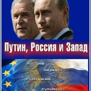 Путин, Россия и Запад / Putin, Russia and the West все серии