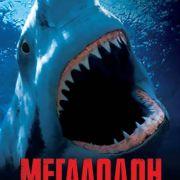 Мегалодон / Megalodon