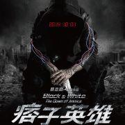 Чёрный и белый 2: Рассвет справедливости / Pi Zi Ying Xiong 2