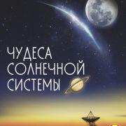 BBC: Чудеса Солнечной системы / Wonders of the Solar System все серии