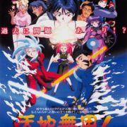Тэнти - лишний! (фильм первый) / Tenchi the Movie: Tenchi Muyo in Love / Tenchi Muyou! in Love / Tenchi Muyo! in Love все серии