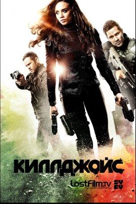 Килджой (Киллджойс, Кайфоломы) / Killjoys смотреть онлайн