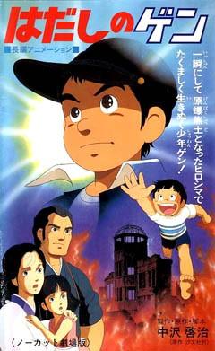 Босоногий Гэн / Barefoot Gen / Hadashi no Gen смотреть онлайн