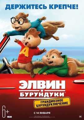 Элвин и бурундуки 4 / Alvin and the Chipmunks: The Road Chip