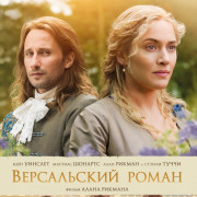 Версальский роман / A Little Chaos