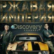 Discovery: Ржавая империя / Discovery: Junkyard Empire все серии