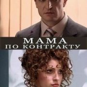 Мама по контракту все серии