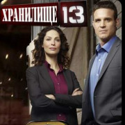 Хранилище 13 / Warehouse 13 все серии