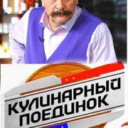 Кулинарный поединок с Дмитрием Назаровым все серии