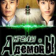 Ангелы и демоны: Секретный отдел нераскрытых преступлений / Tenshi to Akuma: Mikaiketsu Jiken Tokumei Kôshôka (Angels & Demons: Cold Case Anonymous Investigation Unit) все серии