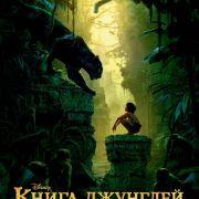 Книга джунглей / The Jungle Book