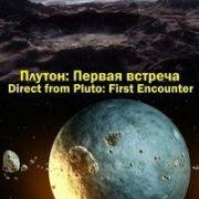 Плутон: Первая встреча / Direct from Pluto: First Encounter