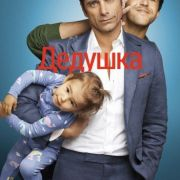 Дедушка / Grandfathered все серии