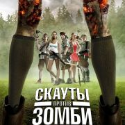 Скауты против зомби / Scouts Guide to the Zombie Apocalypse