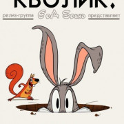 Кволик: Багз Банни от создателей Луни Тюнз / Wabbit (Bugs!): A Looney Tunes Production все серии