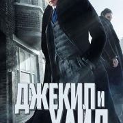 Джекилл и Хайд / Jekyll & Hyde все серии