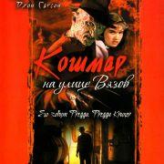 Кошмар на улице Вязов / A Nightmare on Elm Street