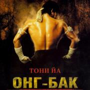 Онг Бак / Ong-bak