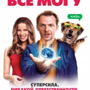 Всё могу / Absolutely Anything