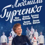 Людмила Гурченко все серии