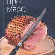 Pro мясо все серии