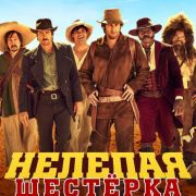 Нелепая шестёрка / The Ridiculous 6