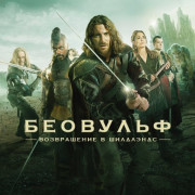 Беовульф / Beowulf: Return to the Shieldlands все серии