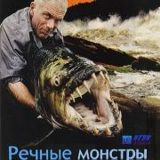 Discovery. Речные монстры / Discovery. River monsters все серии