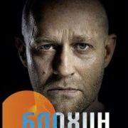 Блохин / Blochin все серии