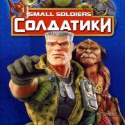 Солдатики / Small Soldiers
