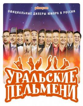 Уральские пельмени смотреть онлайн