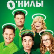 Настоящие О'Нилы / The Real O'Neals все серии
