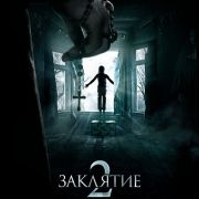 Заклятие 2 / The Conjuring 2