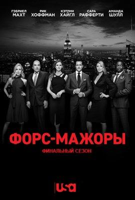 Форс-мажоры / Костюмы в законе / Suits смотреть онлайн