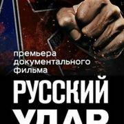 Русский удар
