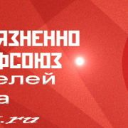 Профсоюз Пользователей портала Krasview
